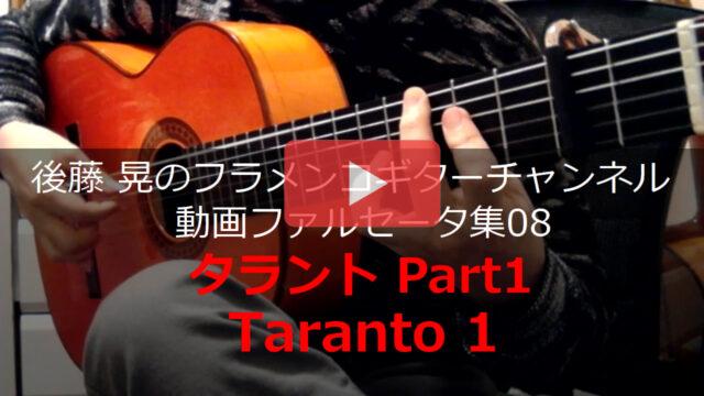 タラントPart1