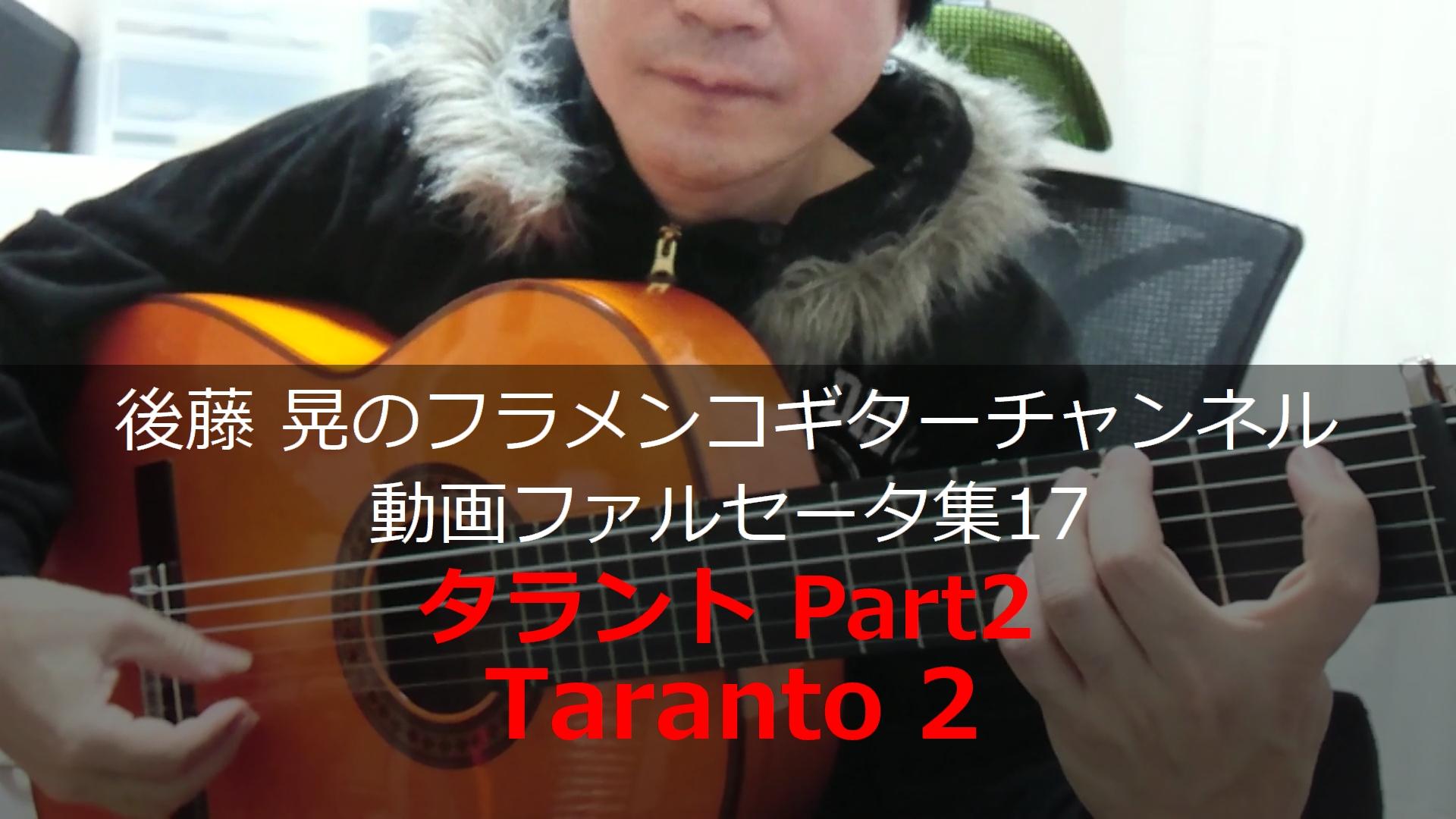 タラントPart2 ギター演奏