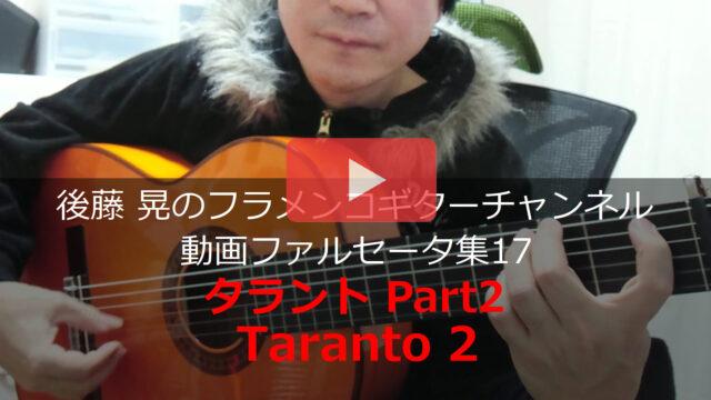 タラントPart2