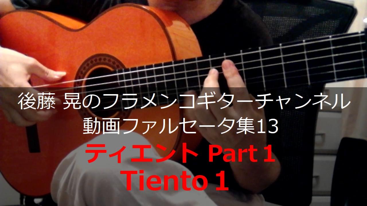 ティエントPart1 ギター演奏